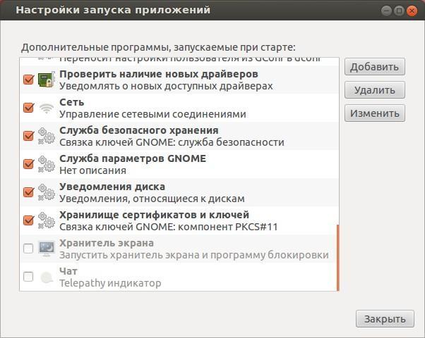 Хранители Экрана Ubuntu